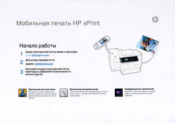 HP Deskjet Ink Advantage 6525: продвинутое МФУ для домашней фотопечати