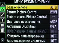 Nikon Df: неделя с экспертом