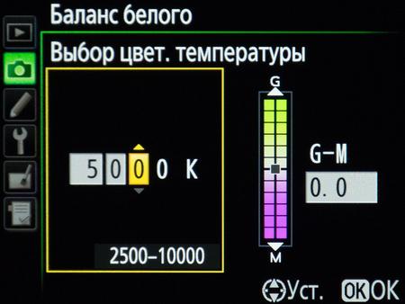 Баланс белого: как настроить цветовую температуру