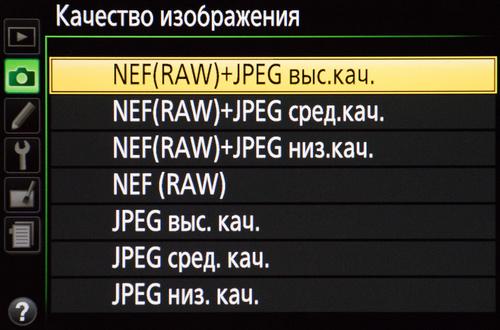Цифровое изображение, форматы JPEG и RAW: изучаем основы