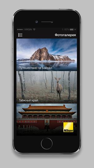 Лучшие уроки по фотосъёмке в вашем iPhone: приложение «Я — Фотограф»