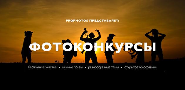 Фотоконкурсы Prophotos
