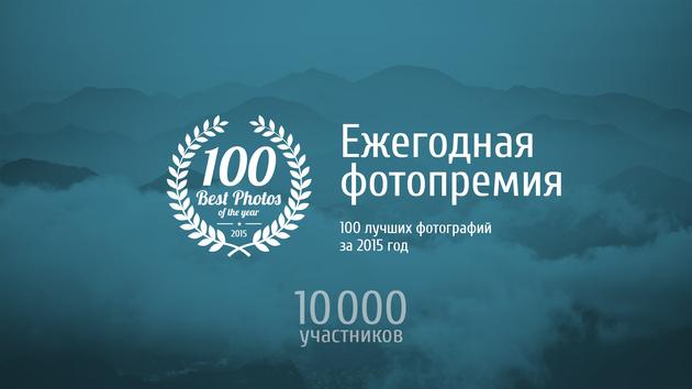 Фотопремия 35Awards – 10 000 участников
