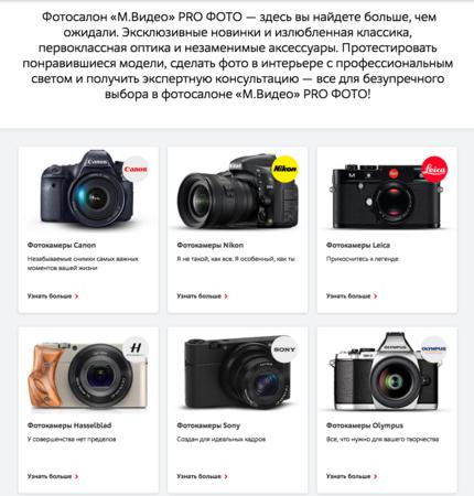 Где покупать фототехнику? Салоны М.PRO ФОТО