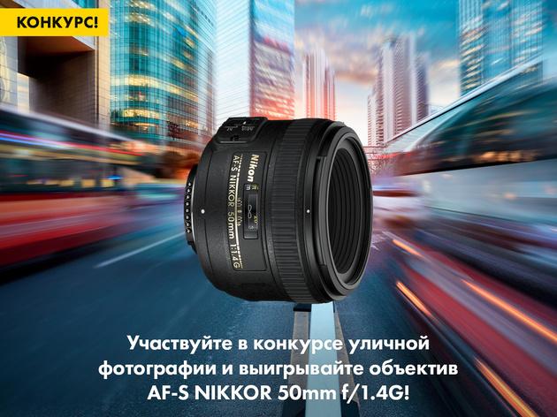 Фотоконкурс от Nikon – новый шанс на победу!