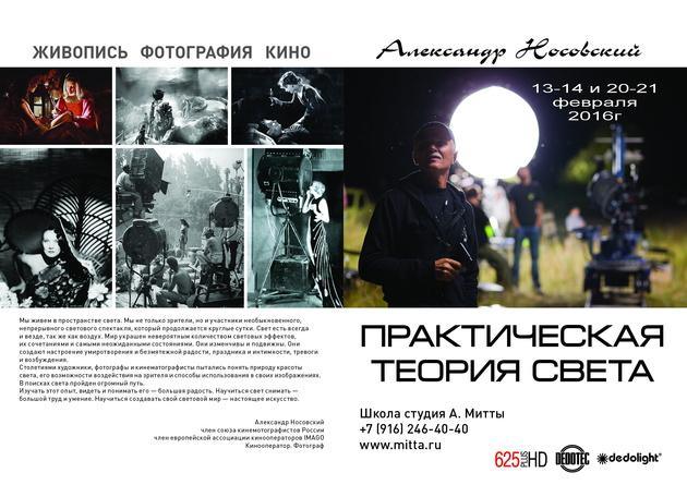 «Практическая теория света». Мастер-класс Александра Носовского