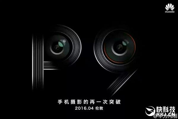 Huawei приоткрывает завесу тайны над флагманом Huawei P9