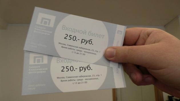 Галерея Классической Фотографии разыгрывает билеты на выставку «Первозданная Россия. Избранное»