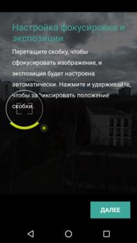 Обзор смартфона Moto X Force