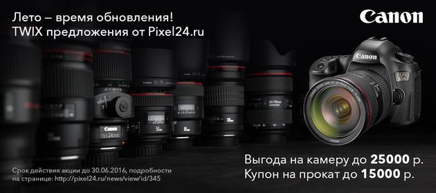 Выгодные условия по Trade-in в Pixel24.ru от Canon