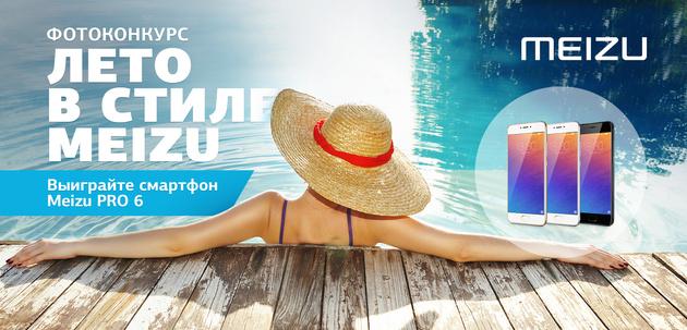 Фотоконкурс «Лето в стиле Meizu». Главный приз – смартфон Meizu PRO 6