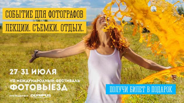Центральный Фестиваль ФотоВыезд - 2016