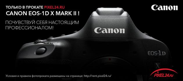 Canon EOS-1D X MARK II — новинка фотопроката PIXEL24.RU