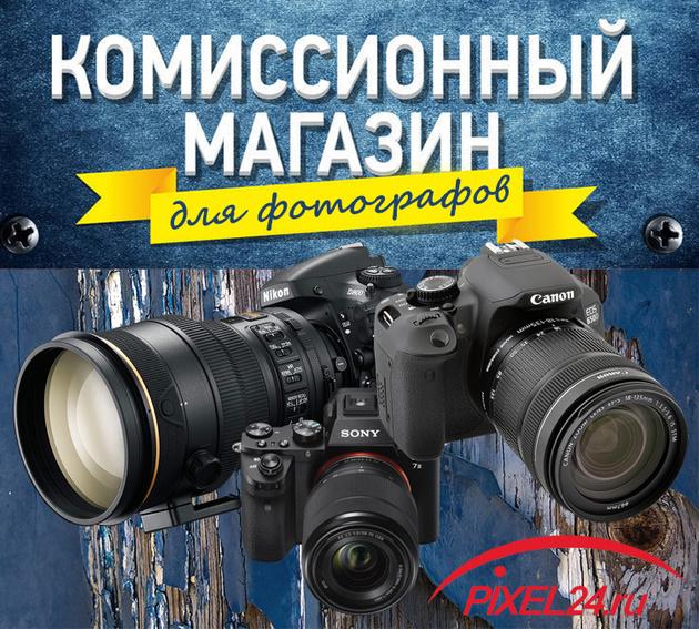 Только хиты фототехники по убойным ценам в комиссионке Pixel24.ru!