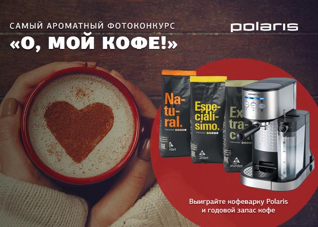 Фотоконкурс «О, мой кофе!» на Prophotos.ru