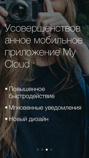 Обзор My Cloud EX2 Ultra от WD