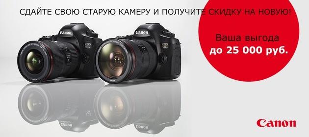 Новый фотоаппарат Canon с выгодой до 25 000 рублей!