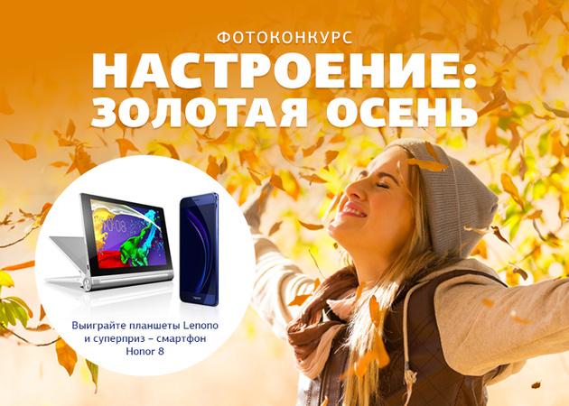 «Настроение: золотая осень» – новый фотоконкурс на Prophotos.ru