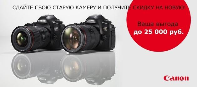 Акция Trade-in от Canon в Pixel24.ru продолжается
