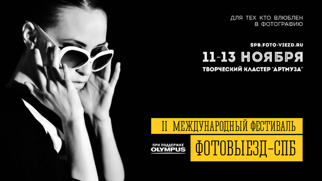 Фестиваль ФотоВыезд в Санкт-Петербурге