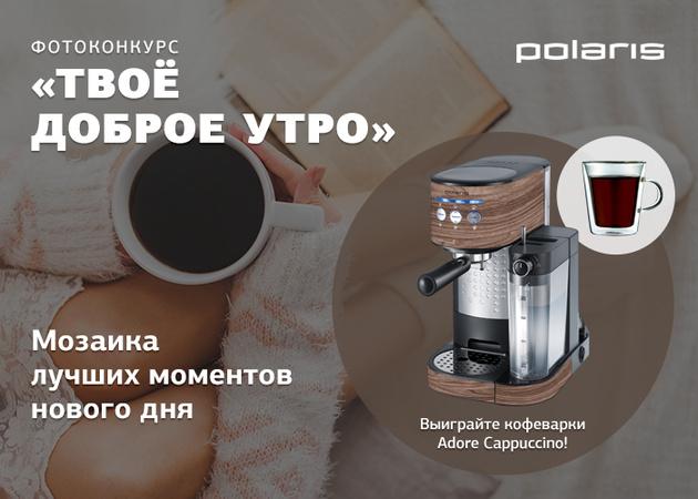 Твое доброе утро – новый фотоконкурс на Prophotos.ru