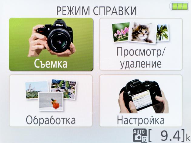 Nikon D3400. Неделя с экспертом