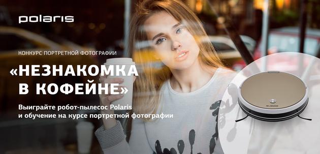 «Незнакомка в кофейне» – конкурс портретной фотографии на Prophotos.ru