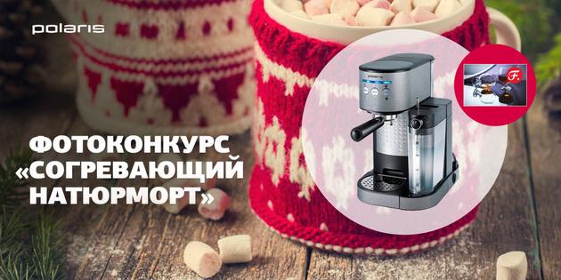 Согревающий натюрморт – новый фотоконкурс на Prophotos.ru
