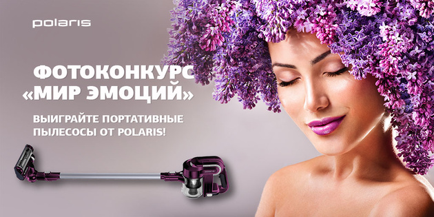 Мир эмоций. Новый конкурс на Prophotos.ru