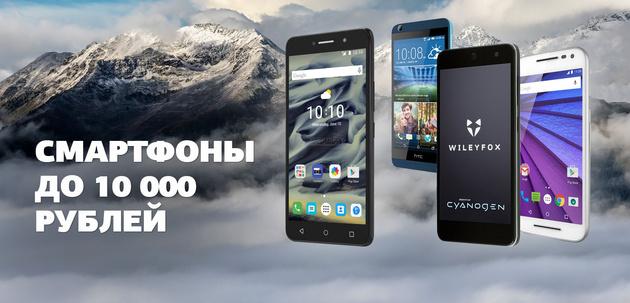 Смартфоны до 10000 рублей. 2017 год
