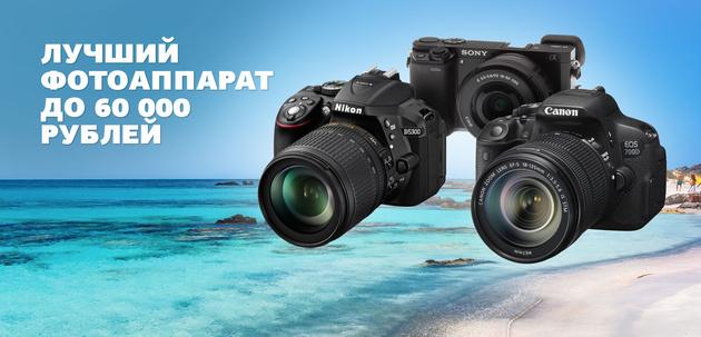 Лучший фотоаппарат до 60000 рублей. 2017 год