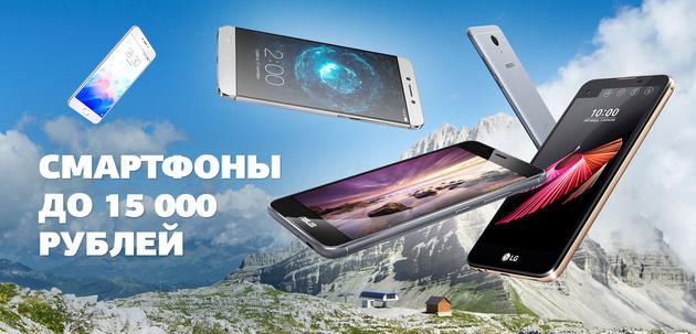 Смартфоны до 15000 рублей. 2017 год