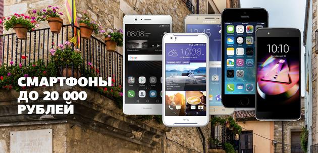 Смартфоны до 20000 рублей. 2017 год