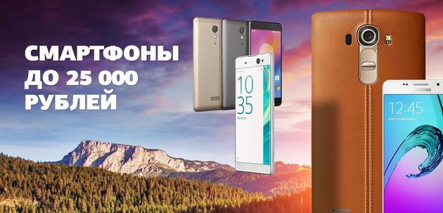 Смартфоны до 25000 рублей. 2017 год