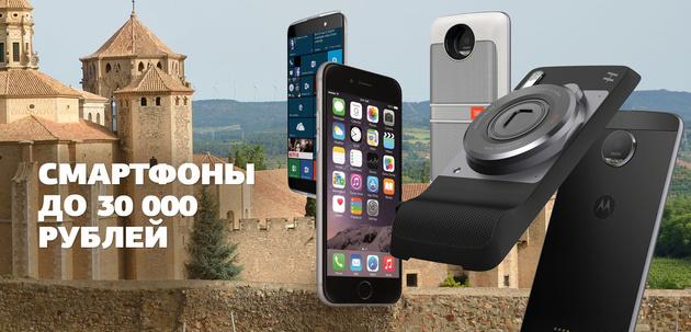 Смартфоны до 30000 рублей. 2017 год