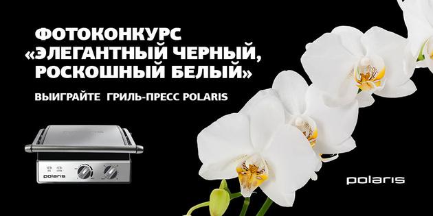 «Элегантный черный. Роскошный белый» — новый фотоконкурс на Prophotos.ru