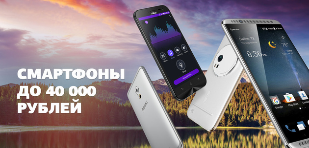 Смартфоны до 40000 рублей. 2017 год