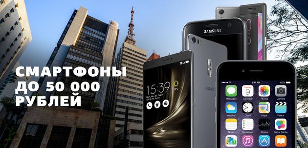 Смартфоны до 50000 рублей. 2017 год