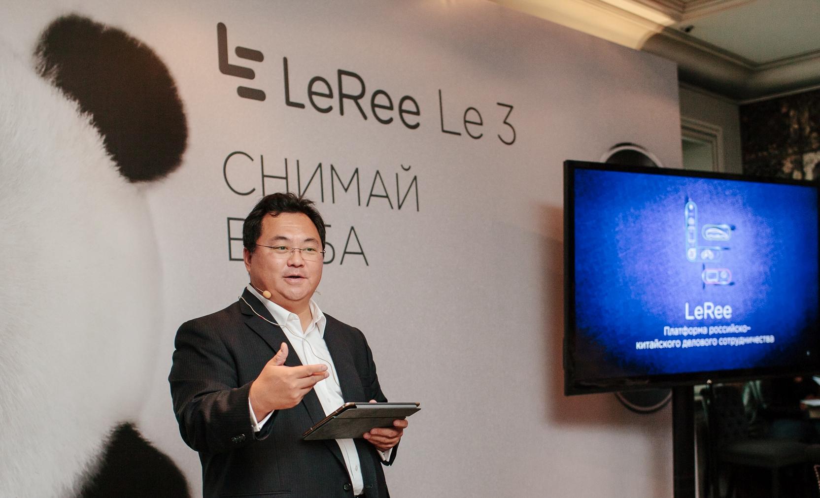Объявлена русская цена LeRee Le3 сдвойной камерой
