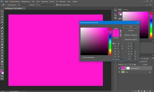 Два простых способа как изменить цвет 70