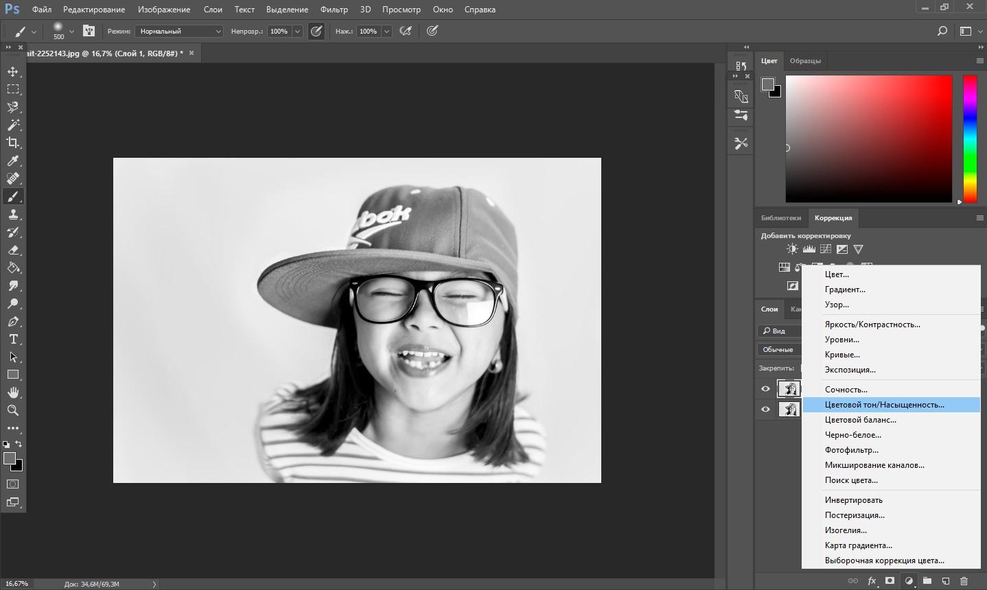 Как сделать белое изображение