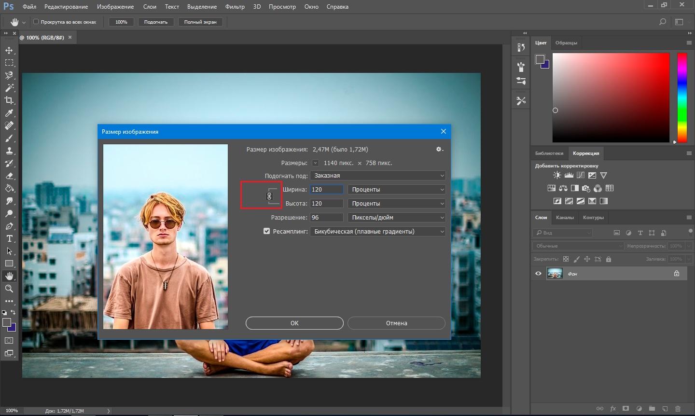 Как увеличить фото в Фотошопе без потери качества 79