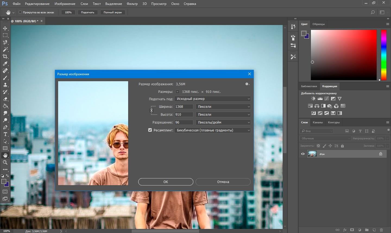 Как увеличить фото в Фотошопе без потери качества 22