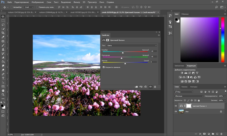 Как в фотошопе сделать цвета более насыщенными