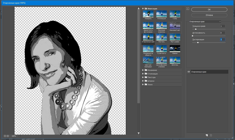 Фотошоп как сделать арт фото в фотошопе