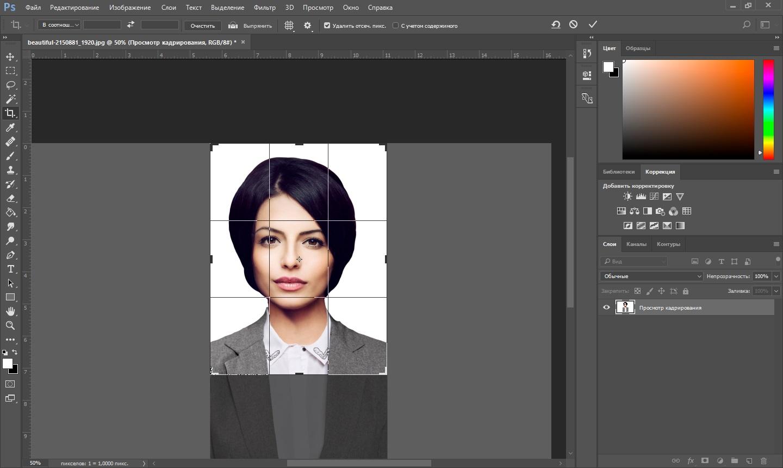 Как сделать монтаж с фотошоп