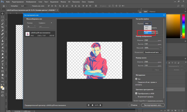 Как перевести фотографию в вектор
