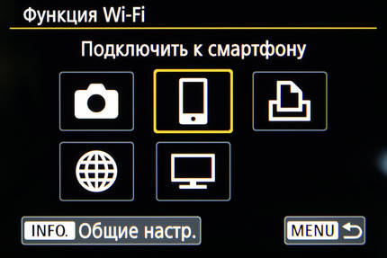 Wi-Fi возможности <span role='device-inline' data-device-id=16357 data-device-review=16896-test-canon-eos-750d-i-canon-eos-760d data-device-primary=true>Canon EOS 750D</span> и <span role='device-inline' data-device-id=16358 data-device-review=16896-test-canon-eos-750d-i-canon-eos-760d data-device-primary=true>Canon EOS 760D</span>