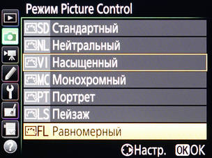 Меню Picture Control