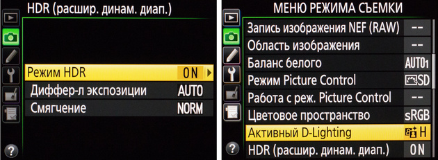 Выбор функций HDR и Active D-Lighting в меню фотоаппарата Nikon D810